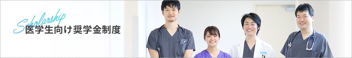 医学生向け奨学金制度